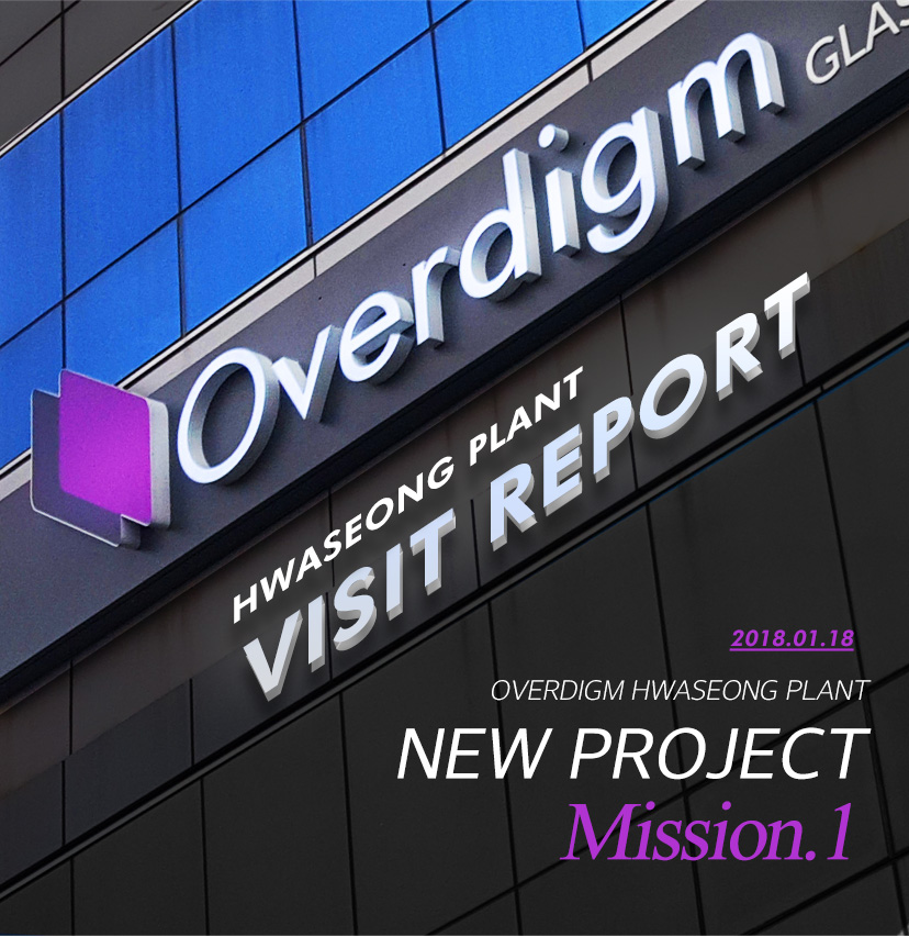2018 New Overdigm Project_MISSION 01