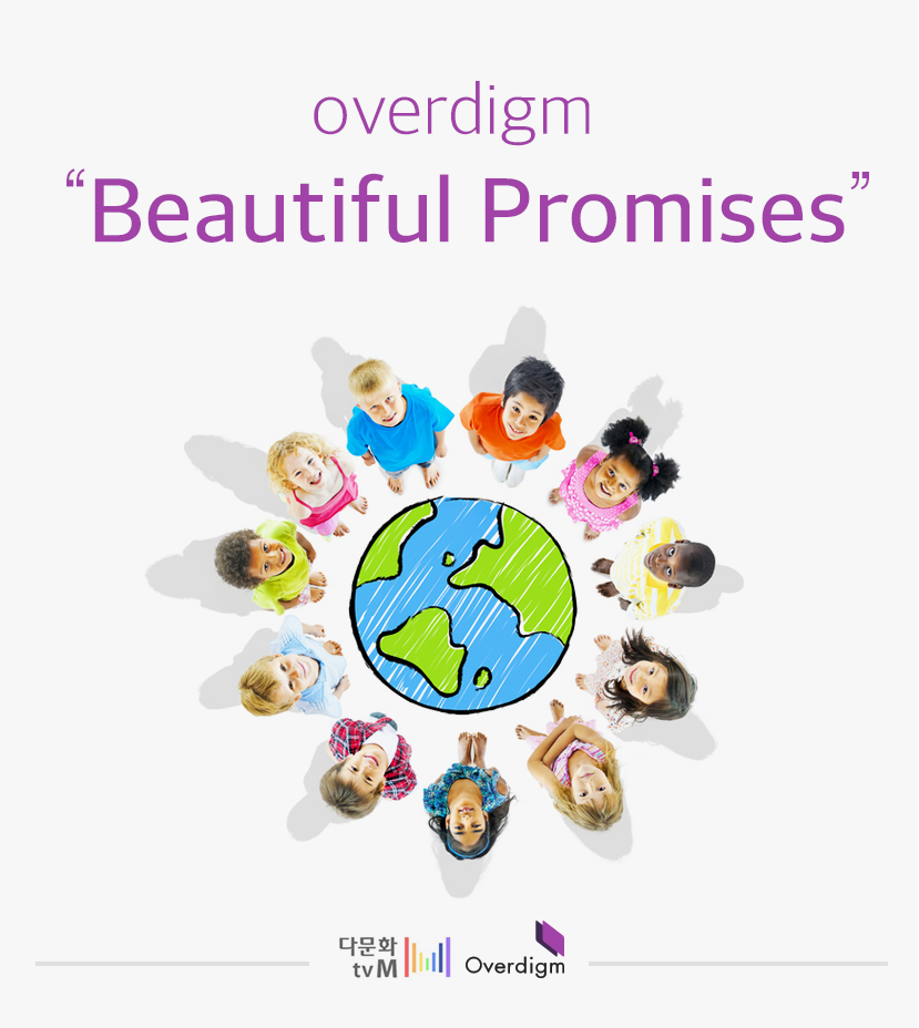 Overdigm's Beautiful Promises