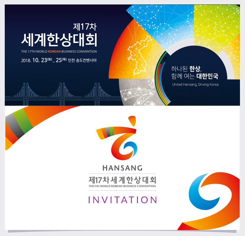 Please Visit Overdigm At The 17th World Korean Business Convention!
